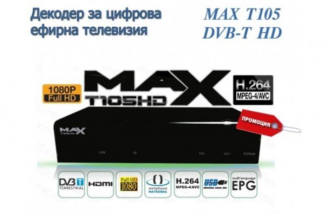 ПРОМОЦИЯ! Декодер за цифрова ефирна телевизия MAX T105HD