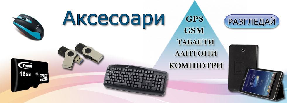 Аксесоари зa GPS, GSM, таблети, смартфони, компютри