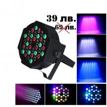 Диско прожектор с 36 цветни диода